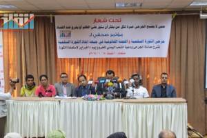 المؤتمر الصحفي لجرحى الثورة السلمية (1)