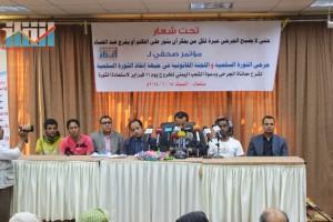 المؤتمر الصحفي لجرحى الثورة السلمية (2)