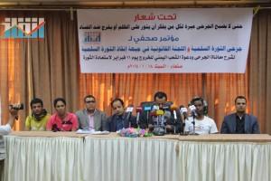 المؤتمر الصحفي لجرحى الثورة السلمية (3)