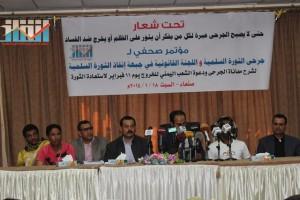 المؤتمر الصحفي لجرحى الثورة السلمية (38)