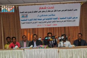 المؤتمر الصحفي لجرحى الثورة السلمية (39)
