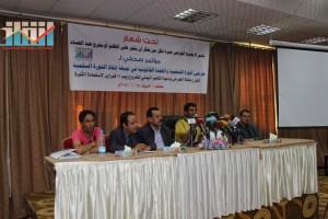 المؤتمر الصحفي لجرحى الثورة السلمية (93)