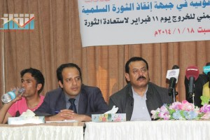 المؤتمر الصحفي لجرحى الثورة السلمية (94)