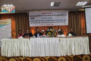 المؤتمر الصحفي لجرحى الثورة السلمية (95)