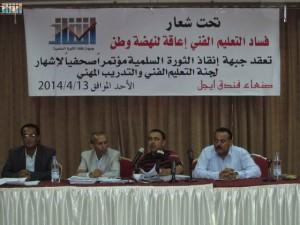 اشهار لجنة التعليم الفني والتدريب المهني في جبهة انقاذ الثورة السلمية (12)