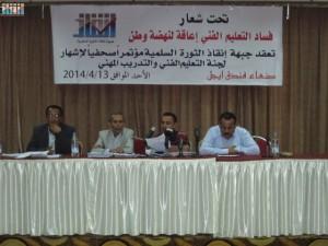 اشهار لجنة التعليم الفني والتدريب المهني في جبهة انقاذ الثورة السلمية (13)
