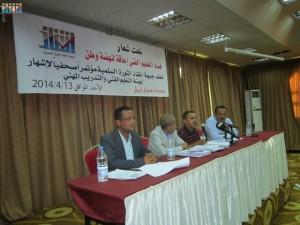 اشهار لجنة التعليم الفني والتدريب المهني في جبهة انقاذ الثورة السلمية (20)