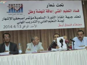 اشهار لجنة التعليم الفني والتدريب المهني في جبهة انقاذ الثورة السلمية (21)