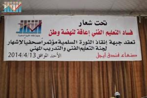 اشهار لجنة التعليم الفني والتدريب المهني في جبهة انقاذ الثورة السلمية (27)