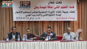 اشهار لجنة التعليم الفني والتدريب المهني في جبهة انقاذ الثورة السلمية (28)