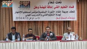 اشهار لجنة التعليم الفني والتدريب المهني في جبهة انقاذ الثورة السلمية (29)