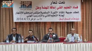 اشهار لجنة التعليم الفني والتدريب المهني في جبهة انقاذ الثورة السلمية (30)