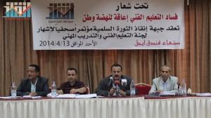 اشهار لجنة التعليم الفني والتدريب المهني في جبهة انقاذ الثورة السلمية (31)