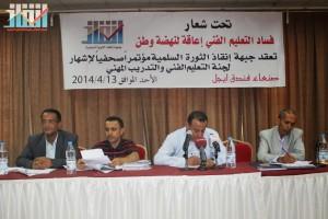 اشهار لجنة التعليم الفني والتدريب المهني في جبهة انقاذ الثورة السلمية (33)