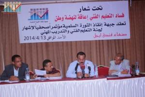 اشهار لجنة التعليم الفني والتدريب المهني في جبهة انقاذ الثورة السلمية (37)