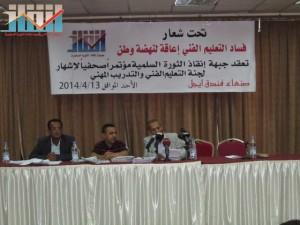 اشهار لجنة التعليم الفني والتدريب المهني في جبهة انقاذ الثورة السلمية (8)