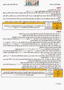 تقرير تقييم ورصد أولي لأداء وزارة التعليم الفني والتدريب المهني (14)
