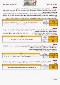 تقرير تقييم ورصد أولي لأداء وزارة التعليم الفني والتدريب المهني (18)