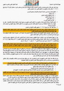 تقرير تقييم ورصد أولي لأداء وزارة التعليم الفني والتدريب المهني (3)