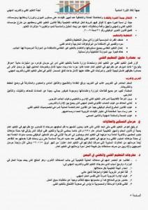 تقرير تقييم ورصد أولي لأداء وزارة التعليم الفني والتدريب المهني (5)