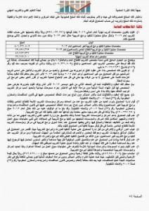 تقرير تقييم ورصد أولي لأداء وزارة التعليم الفني والتدريب المهني (54)