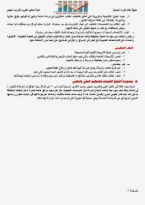 تقرير تقييم ورصد أولي لأداء وزارة التعليم الفني والتدريب المهني (6)