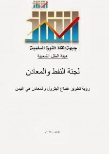 رؤية لجنة النفط والمعادن لتطوير قطاع البترول والمعادن (1)