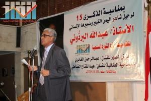 فعالية احياء الذكرى الـ15 لرحيل البردوني التي احيتها جبهة الانقاذ في بيت الثقافة بصنعاء (103)