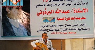 فعالية احياء الذكرى الـ15 لرحيل البردوني التي احيتها جبهة الانقاذ في بيت الثقافة بصنعاء (108)