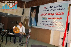 فعالية احياء الذكرى الـ15 لرحيل البردوني التي احيتها جبهة الانقاذ في بيت الثقافة بصنعاء (134)