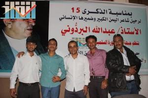 فعالية احياء الذكرى الـ15 لرحيل البردوني التي احيتها جبهة الانقاذ في بيت الثقافة بصنعاء (156)