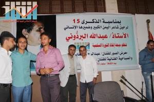 فعالية احياء الذكرى الـ15 لرحيل البردوني التي احيتها جبهة الانقاذ في بيت الثقافة بصنعاء (157)