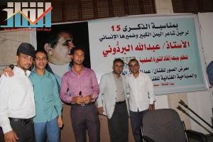 فعالية احياء الذكرى الـ15 لرحيل البردوني التي احيتها جبهة الانقاذ في بيت الثقافة بصنعاء (158)