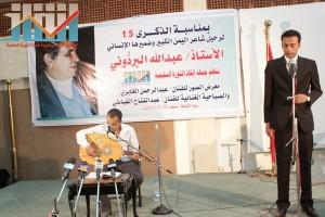 فعالية احياء الذكرى الـ15 لرحيل البردوني التي احيتها جبهة الانقاذ في بيت الثقافة بصنعاء (21)