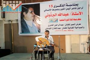فعالية احياء الذكرى الـ15 لرحيل البردوني التي احيتها جبهة الانقاذ في بيت الثقافة بصنعاء (22)