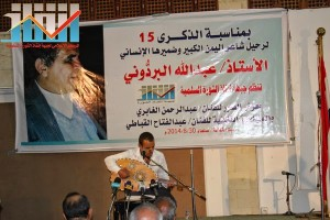 فعالية احياء الذكرى الـ15 لرحيل البردوني التي احيتها جبهة الانقاذ في بيت الثقافة بصنعاء (23)