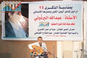 فعالية احياء الذكرى الـ15 لرحيل البردوني التي احيتها جبهة الانقاذ في بيت الثقافة بصنعاء (24)