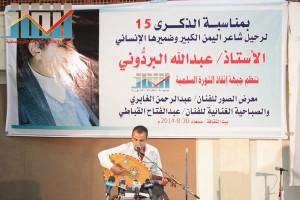 فعالية احياء الذكرى الـ15 لرحيل البردوني التي احيتها جبهة الانقاذ في بيت الثقافة بصنعاء (25)