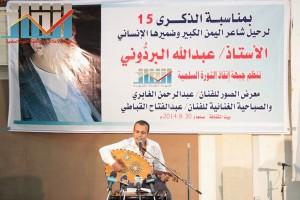 فعالية احياء الذكرى الـ15 لرحيل البردوني التي احيتها جبهة الانقاذ في بيت الثقافة بصنعاء (27)