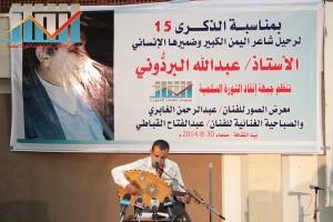 فعالية احياء الذكرى الـ15 لرحيل البردوني التي احيتها جبهة الانقاذ في بيت الثقافة بصنعاء (28)