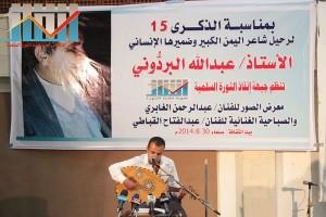 فعالية احياء الذكرى الـ15 لرحيل البردوني التي احيتها جبهة الانقاذ في بيت الثقافة بصنعاء (29)