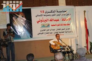 فعالية احياء الذكرى الـ15 لرحيل البردوني التي احيتها جبهة الانقاذ في بيت الثقافة بصنعاء (45)