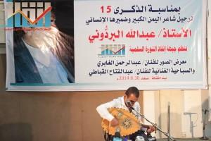 فعالية احياء الذكرى الـ15 لرحيل البردوني التي احيتها جبهة الانقاذ في بيت الثقافة بصنعاء (49)