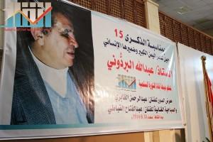 فعالية احياء الذكرى الـ15 لرحيل البردوني التي احيتها جبهة الانقاذ في بيت الثقافة بصنعاء (53)