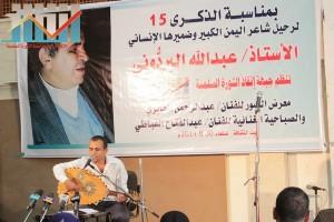 فعالية احياء الذكرى الـ15 لرحيل البردوني التي احيتها جبهة الانقاذ في بيت الثقافة بصنعاء (77)