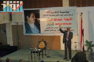 فعالية احياء الذكرى الـ15 لرحيل البردوني التي احيتها جبهة الانقاذ في بيت الثقافة بصنعاء (99)