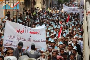 مسيرة انتهاء المهلة وبدء التصعيد الثوري التي انطلقت عصر اليوم 21فبراير من ساحة التغيير بصنعاء (60)