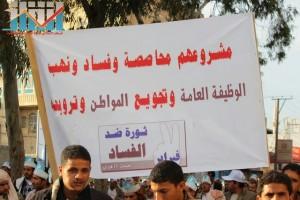 مسيرة انتهاء المهلة وبدء التصعيد الثوري التي انطلقت عصر اليوم 21فبراير من ساحة التغيير بصنعاء (71)