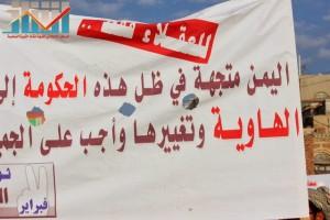 مسيرة انتهاء المهلة وبدء التصعيد الثوري التي انطلقت عصر اليوم 21فبراير من ساحة التغيير بصنعاء (72)