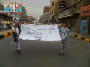 مسيرة حاشدة بصنعاء تطالب بإسقاط رموز الفساد وتأييدا للجيش في حربه ضد القاعدة (30)